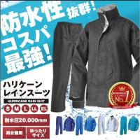 【こちらのページではS〜ELサイズを購入できます】 耐久防水の上下レインスーツなので耐水圧20,00...