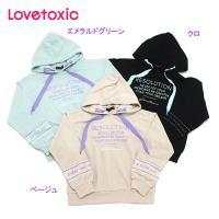 ラブトキシック Lovetoxic 2020秋冬 裏毛 袖チュールロゴパーカー 8303250