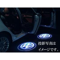 フォルクスワーゲン ドア カーテシ ランプ VW