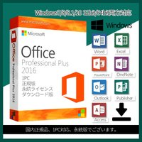 Microsoft Office 2016 1PC プロダクトキー [正規版 /永続ライセンス /ダウンロード版 /Office 2016 Professional Plus/ インストール完了までサポート致します]