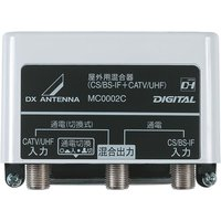 ◆メーカー:DXアンテナ ◆品名:屋外用混合器 (CS/BS-IF+UHF・FM(CATV)) ◆型...