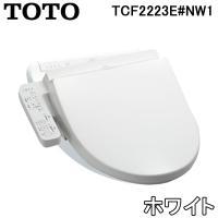 (送料無料)TOTO 便座 ウォシュレットBV2 TCF2222E #NW1 ホワイト 脱臭機能付