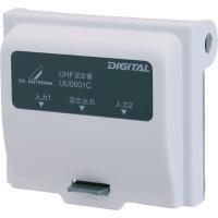 ◆メーカー:DXアンテナ ◆品名:屋外用混合器 (UHF+UHF) ◆型番:UU0001C ◆使用チ...