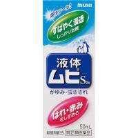 (指定第2類医薬品)池田模範堂 液体ムヒS2 50mL