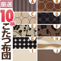 こたつ 炬燵 コタツ 正方形 日本製 こたつ布団 セット 4段階高さ調節折れ脚こたつ カクタス 正方形80×80cmテーブル