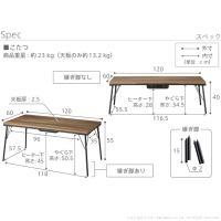 こたつ 炬燵 コタツ フロアテーブル リビングテーブル 継ぎ脚付き古材風アイアンこたつテーブル ブルック ハイタイプ 長方形120x60cm おしゃれ