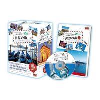 高画質ハイビジョンマスターで綴る、大都市から歴史薫る街まで世界の街を巡るDVD紀行。