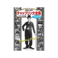 喜劇の王様チャップリンの作品を24作品収録!!