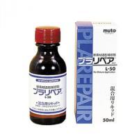 プラリペア補充用液です。別売りのプラリペアパウダーと混ぜて使うと、折れ・割れ・欠けの再生補修が簡単に...