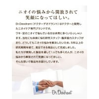 制汗剤 スプレー デオドラント 脇汗 臭い 匂い ドクターデオドラント パーフェクトデオドラントセットEX|ramsmarks|13