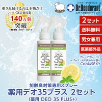 制汗剤 メンズ 男 加齢臭 対策 頭皮 臭い 専用スプレー 薬用DEO 35 PLUS+ (100ml×2本) ドクターデオドラント|ramsmarks