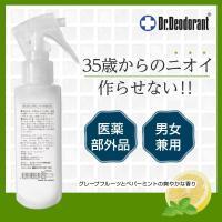 制汗剤 メンズ 男 加齢臭 対策 頭皮 臭い 専用スプレー 薬用DEO 35 PLUS+ (100ml×2本) ドクターデオドラント|ramsmarks|02