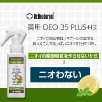 制汗剤 メンズ 男 加齢臭 対策 頭皮 臭い 専用スプレー 薬用DEO 35 PLUS+ (100ml×2本) ドクターデオドラント|ramsmarks|03