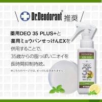 制汗剤 メンズ 男 加齢臭 対策 頭皮 臭い 専用スプレー 薬用DEO 35 PLUS+ (100ml×2本) ドクターデオドラント|ramsmarks|07