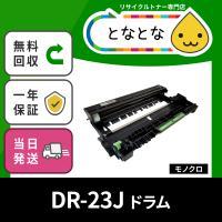 DR-23J (DR23J)Brother対応リサイクルドラムユニット(感光体) HL-L2365DW /DCP-L2520D /DCP-L2540DW /MFC-L2720DN /MFC-L2740DW /FAX-L2700DN
