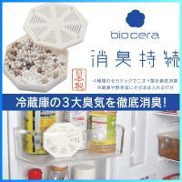 4種類のセラミックの力で冷蔵庫内の気になる食べ物のニオイやアンモニアなどの腐敗臭、酢酸臭などを強力に...