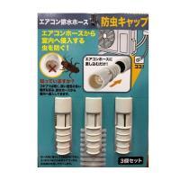 エアコン排水ホース 防虫キャップ 3個組  メール便送料無料