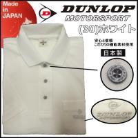 (新作)ダンロップ 半袖 ポロシャツ DUNLOP 半袖 国産 173D173 トップス メンズ ゴルフウェア スポーツウェア メール便送料無料