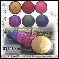24本骨傘 和傘 雨傘 番傘 コスチューム 蛇の目風 和傘 24本骨 専用カバー付 傘 約110cm 同梱不可 送料無料