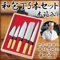 ・【商品名】:(世界の料理人中村孝明)和包丁5本セット<BR><BR> ・【...