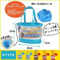 ミッキーやミニー、スヌーピーのとっても可愛いクリア トートバッグの登場です!!   ・2段になってい...