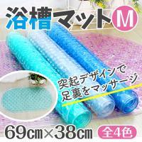 浴室 浴槽 マット 滑り止め 吸盤付き Mサイズ 69×38cm ブルー ピンク クリア/浴槽マットM
