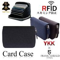 スキミング防止 カードケース YKKファスナー 牛革 じゃばら RFID 磁気防止 クレジットカード 名刺入れ 大容量 メンズ レディース メール便送料無料