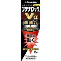 【商品紹介】 ●ブテナロックVαクリームは優れた効きめで水虫の原因菌(白癬菌)を殺菌する、水虫・たむ...