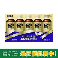 ユンケル黄帝 30ml×10本 第2類医薬品 栄養剤 ドリンク剤 栄養補給