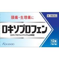 第1類医薬品をご購入のお客様へ 【必ずご確認ください】 ・楽天市場にてご注文されても、第1類医薬品が...