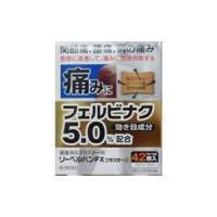 【第2類医薬品】リーベルバンFXプラスターα 42枚[鎮痛消炎テープ剤]