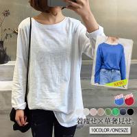 tシャツ レディース 長袖 ロング丈 無地 シンプル 白 大きいサイズ ゆったり 体型カバー トップス (メール便送料無料)(t514)