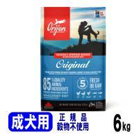 ◆評判の成犬用の人気ドッグフードの正規品オリジン オリジナル5.9kgを送料無料で格安通販。穀物フリ...