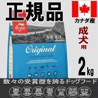 ◆評判の成犬用の人気ドッグフードの正規品オリジン オリジナル2kgを格安通販。穀物フリーで生物学的に...