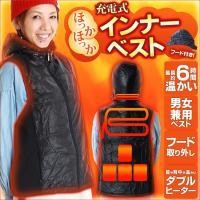 最新モデルのWヒーター内蔵ベスト!男女兼用! ヒーターフードで頭から腰までポッカポカ(^^)/ 充電...
