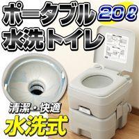【送料無料】介護・アウトドア・非常用に便利な簡易トイレ 本格派ポータブル水洗トイレ 20リットル 2...
