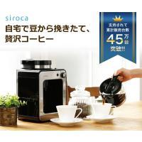 ■商品名 siroca crossline 全自動コーヒーメーカー ■型番 SC-A111  ●豆挽...