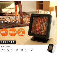 節電効果抜群の省エネ暖房器 ビームヒーターキューブ RLC-BH400