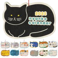 メール便で送料無料♪ ネコ好きが作った、ネコ好きのためのカレンダー!