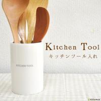 いつものキッチンががホッとする空間に変わる LOLO キッチンツール入れ♪