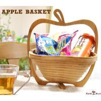 【送料無料】りんご型のかわいいフルーツバスケットです♪ プレゼントにもピッタリ♪   折りたたんだと...
