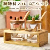 キッチンに置いても食卓に置いてもアジアンなインテリアになる木製のスパイスボトル2点セットです