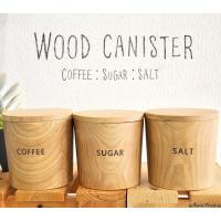 いつもの食卓がホッとする空間に変わる♪ 木製のコーヒーキャニスター、シュガーキャニスターとソルトキャ...