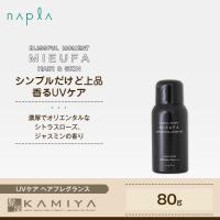 《フレグランスUVスプレー》 ・SPF50 ・PA++++ シンプルだけど上品。香りながら守る。 顔...