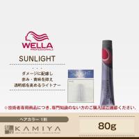 ウエラ プロフェッショナル イルミナ カラー 1剤 サンライト 80g|wella SUNLIGHT カラー剤 ヘアカラー 業務用 サロン専売品 メール便対応4個まで
