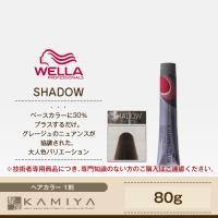 ウエラ プロフェッショナル イルミナ カラー 1剤 シャドウ 80g|wella SHADOW カラー剤 ヘアカラー 業務用 サロン専売品 メール便対応4個まで