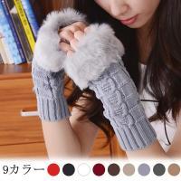 フワフワのファーが大人かわいいケーブル編みの手袋。指先なしタイプなので、自由に使えて、スマホ操作もパ...
