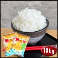 ※水が濁りますが、お米のたんぱく質の粉が原因です。  糠は全て取り去っておりますので、研がなくても大...