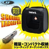LayLax(ライラクス)/LA147493/サテライト シューティングターゲットボックス
