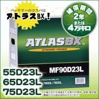 自社より出荷の安心点検済!  ●互換:55D23L/65D23L/75D23L/80D23L/90D...